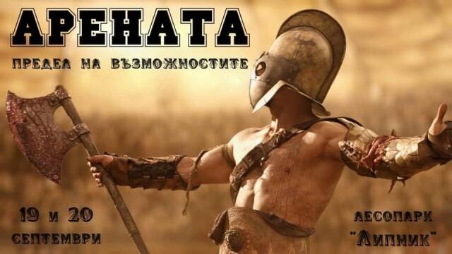 Мъже и жени ще мерят сили в битка
