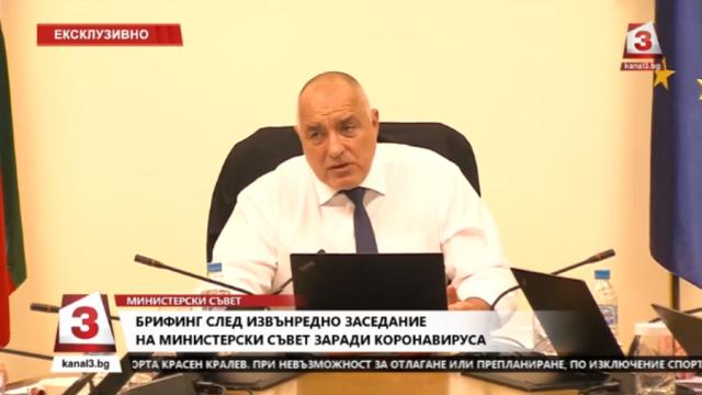 Министерски съвет въведе извънредни мерки заради коронавируса