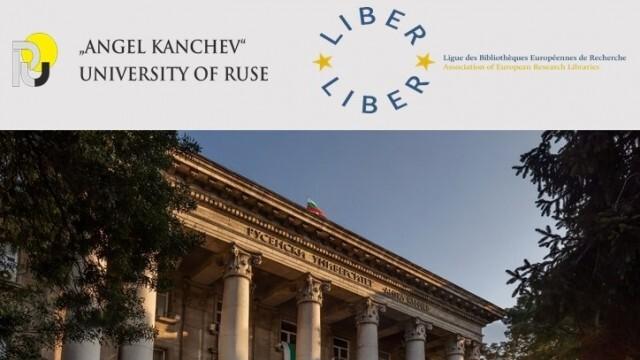 Русенският университет стана член на Асоциацията на европейските изследователски библиотеки