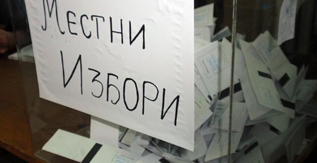 Частични избори за кмет има днес в дуловското село Водно