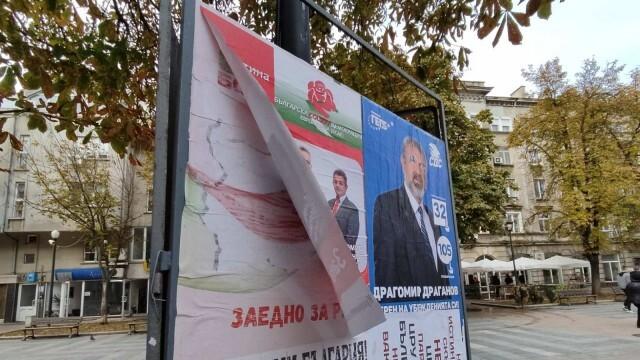 Плакатната война в Русе започна