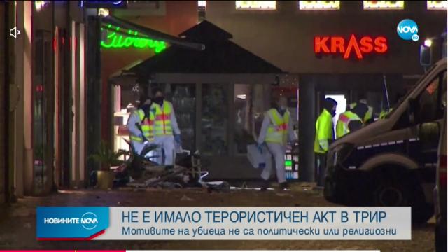 Шофьорът, прегазил пешеходци в Трир, е бил пиян