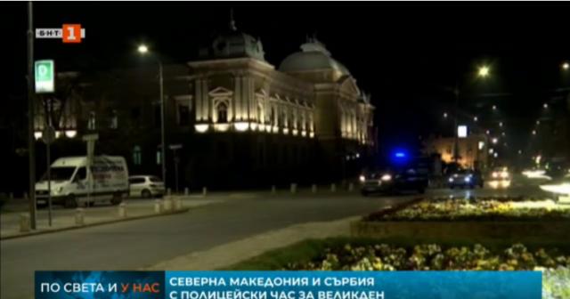 Сърбия и Северна Македония въвеждат вечерен час за Великден