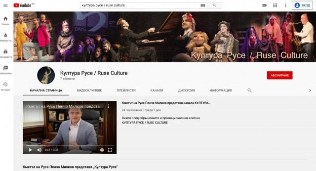"Община Русе представя ютюб канал ""Култура Русе"""