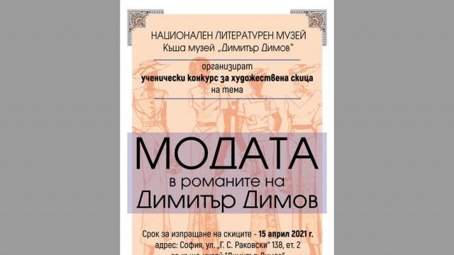 Конкурс провокира ученици към творческо проучване на модата в романите на Димитър Димов