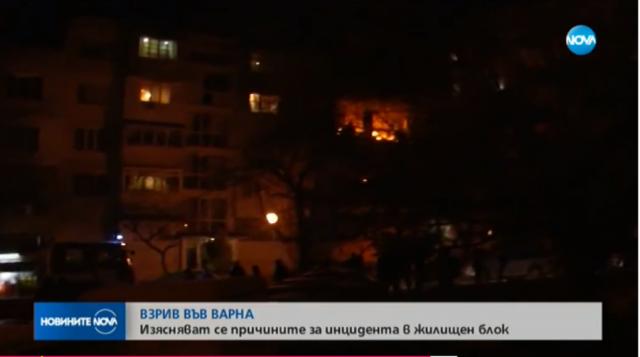 Има жертва на взрива във Варна! Издирва се бивш полицай
