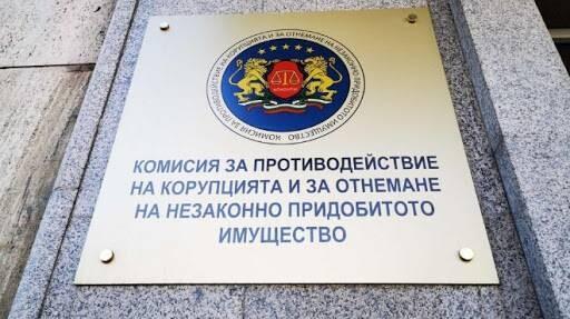 Комисията за противодействие на корупцията ще ползва безвъзмездно общински имот в Плевен за дейността си