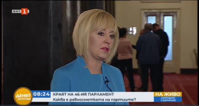 Манолова: За 12 години Борисов не успя да преизчисли пенсиите, този парламент го направи