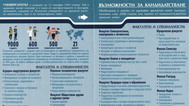 Продължава приемът на студенти в Русенския университет
