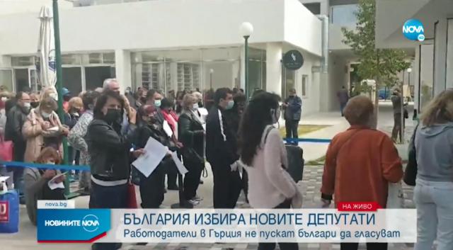 В Гърция работодатели не пускат българите да гласуват