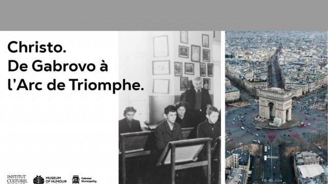 Откриват експозиция в Париж, посветена на