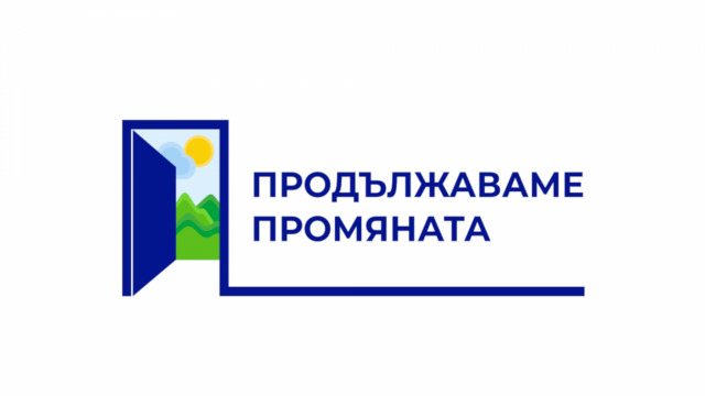 Решено! Вижте с кои две партии се разбраха Петков и Василев за изборите