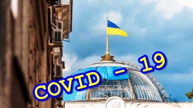 COVID-19  затвори границите на Украйна