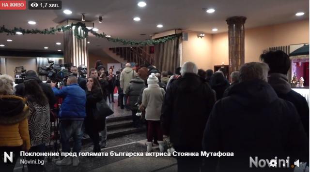 Стотици изпратиха с аплодисменти голямата Стоянка Мутафова