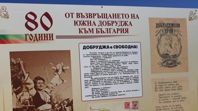 В Силистренско продължава отбелязването на годишнината от Крайовския договор