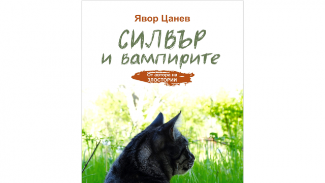Нов детски роман с вградена анимация издаде Явор Цанев
