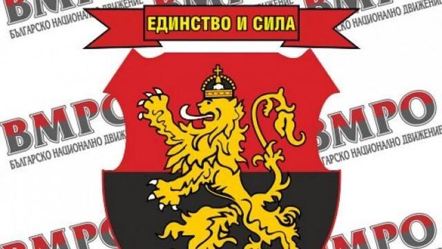 Патриотите от ВМРО-Русе с приемна в с.Бъзън