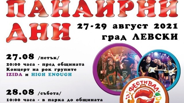 Георги Христов с концерт в богатата програма на панаирните дни в Левски