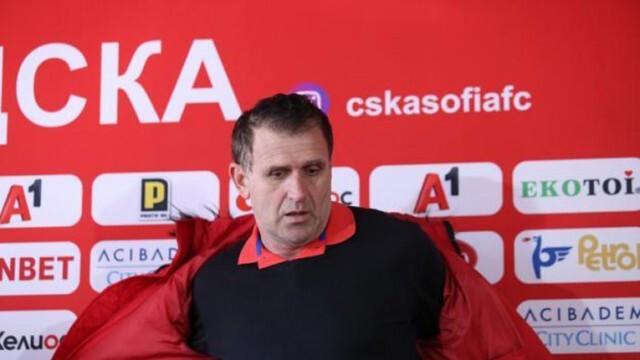 Треньорът на ЦСКА: Сега ме интересува само мачът с