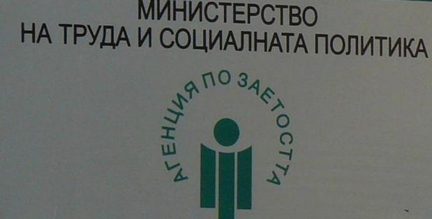 Търсят работодатели и безработни да им дадат преференции