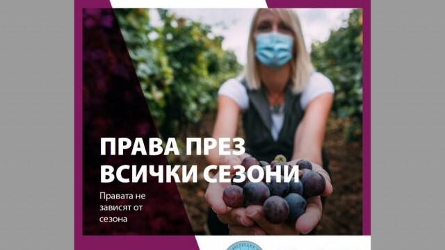 Брошура за трудовите права улеснява работещите в Чехия българи