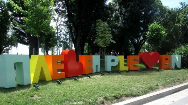 """Плевен е домакин на информационен форум """"Бавария-България: бизнес възможности и перспективи"""""""