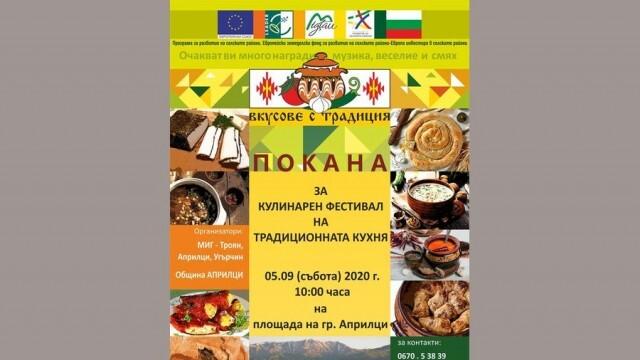 Предстоят три кулинарни феста на територията на област Ловеч - при строги противоепидемични мерки