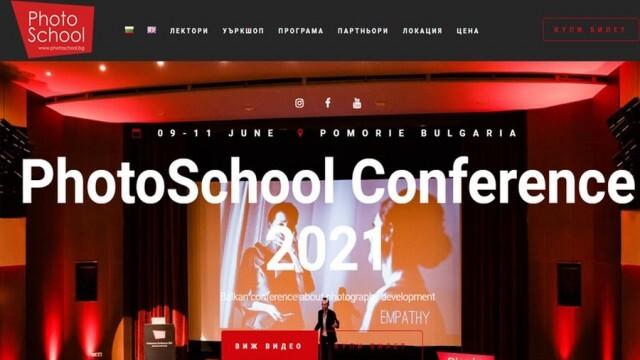 Една от най-значимите фотографски конференции на Балканите ще се състои през юни в Поморие