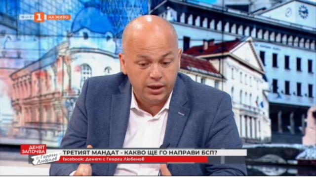 Александър Симов очерта три варианта пред БСП по отношение на мандата