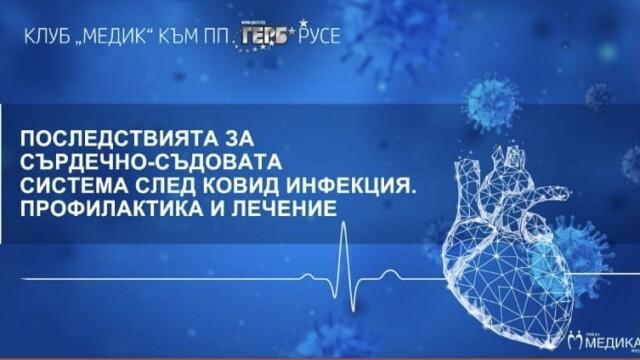 """Десетки лекари участваха в онлайн обучение на клуб """"Медик"""" към ПП ГЕРБ"""