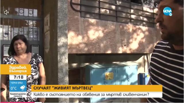 Роднините на живия мъртвец от Сливен ще заведат дело за лекарска грешка