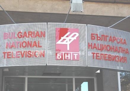 Заплаха за бомба евакуира БНТ