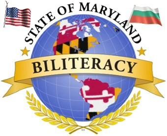 Българският език вече е признат и в щата Мериленд