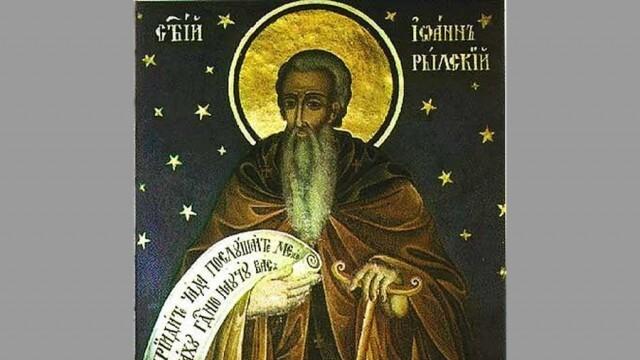 19 октомври - празник на свети Иван Рилски Чудотворец, закрилник на българския народ