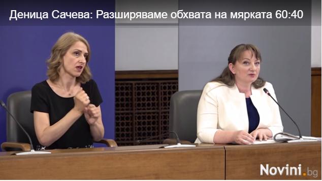 Деница Сачева: Даваме 1 млрд. лева по новия дизайн на мярката 60/40