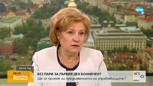 Менда Стоянова обясни в кои случаи първият ден от болничния ще се заплаща от работодателя