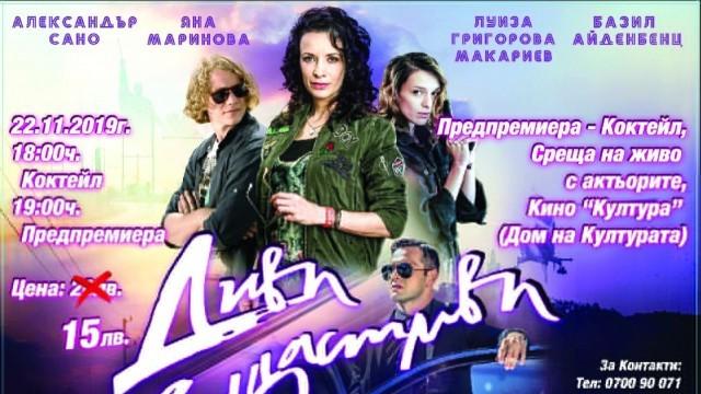 Яна  Маринова, Луиза Григорова-Макариев и Александър Сано ще пият чаша вино с русенци на 22 ноември