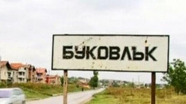 Удължават срока на КПП-тата в Буковлък до 29 юни
