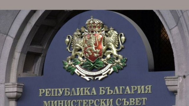 Освободени са трима заместник-министри