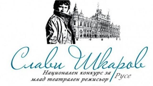 За трета поредна година в Русе избират най-добрия млад театрален режисьор в България