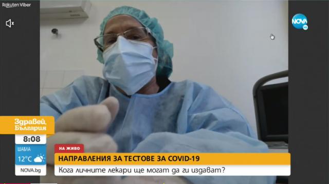 Подсигури ли държавата с електронни направления личните лекари?