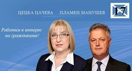 Днес: Кандидатпрезидентската двойка на ГЕРБ Цачева-Манушев и Цветан Цветанов ще посетят Плевенско