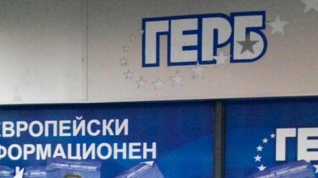 ГЕРБ-Плевен излезе с позиция срещу компроматната война, водена срещу проф. Димитър Стойков в града