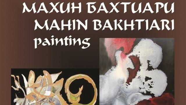 Иранска художничка представя изложба в Плевен