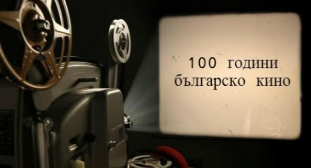 Ловеч: Беседа по повод 100 години българско кино ще има в сряда в библиотеката