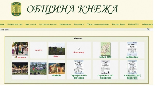 Община Кнежа избра за кмет Илийчо Лачовски