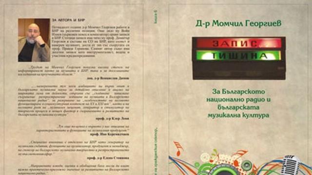 Доц. д-р Момчил Георгиев ще представи книгата си