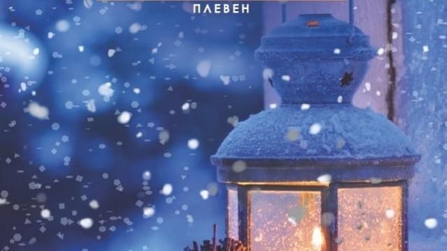 """Плевен: Връчват годишните награди """"Майка на годината"""" и """"Плевенчанин на годината"""" на 17 декември"""