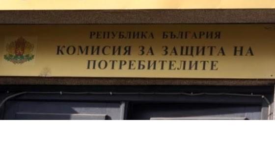 Русе втори след София по жалби в Защита на потребителите