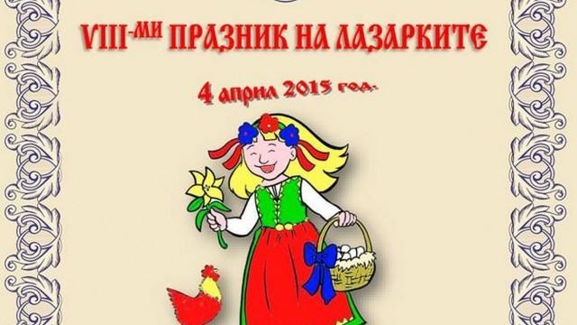 Празник на лазарките подготвят в Никопол